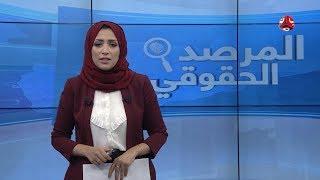 محافظة أبين  .. انتهاكات في زمن المليشيات | المرصد الحقوقي | 08 - 01 - 2020
