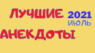 Анекдоты 2021 июль Анекдот от Баклажана Сборник анекдотов 18