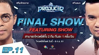 EP.11 | The Producer นักปั้นมือทอง | Final Featuring Show | 1 ก.ย. 61 [FULL]