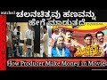 How Movies Make Money    Unknown and Amazing Facts in Kannada by Sai Sathya