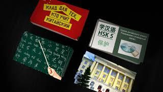 Учи китайский сегодня - Детский университет ДГТУ