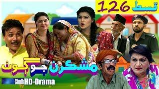 Mashkiran Jo Goth EP 126 | Sindh TV Soap Serial | HD 1080p | SindhTVHD Drama