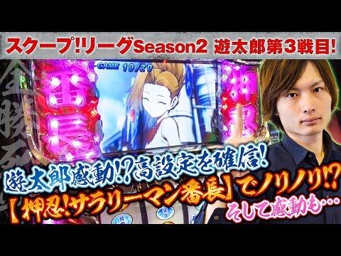 スクープリーグ! season2 vol.15