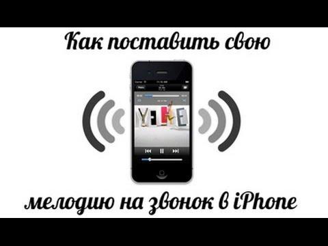 Как поставить свою музыку на звонок на iphone 4 - 6b46a