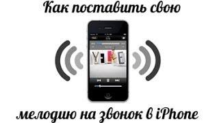 Як поставити свою мелодію на дзвінок (рингтон) в iPhone?