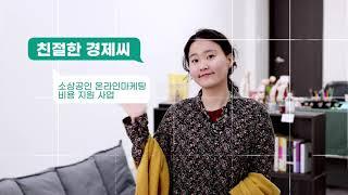 [친절한 경제씨]5화 곡성군 소상공인 온라인마케팅 지원