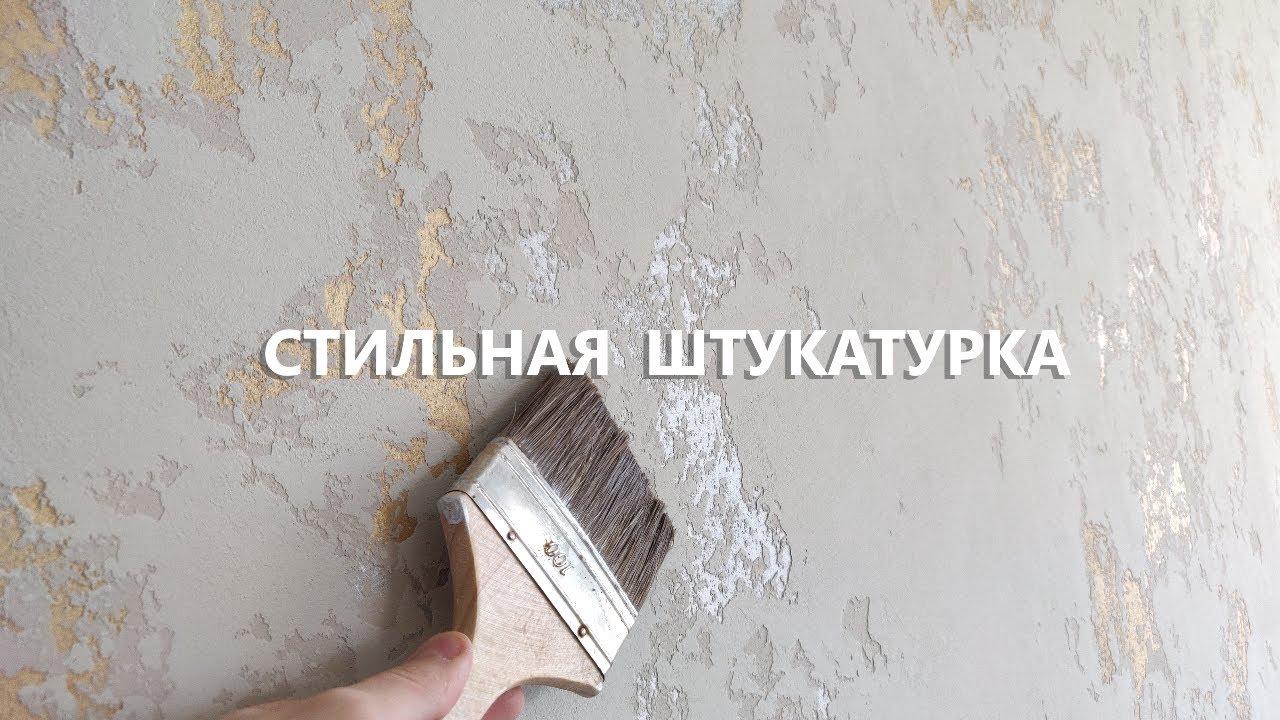 СТИЛЬНАЯ ДЕКОРАТИВНАЯ ШТУКАТУРКА с золотом и серебром / мастер-класс 2020.