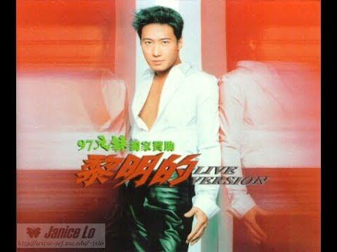 (Live concert)Leon Lai Lê Minh 1997