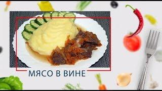 Мультиварка-скороварка. Мясо в вине (ARC–514D)