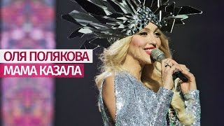 Смотреть клип Оля Полякова - Мама Казала