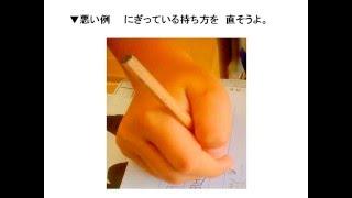 https://www.kyoushhu.com/ 書道 教秀 JAPAN 鉛筆を正しく持つようにす...