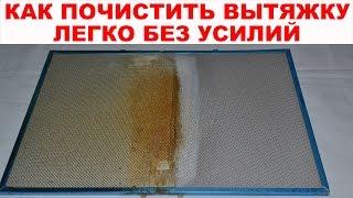 видео Как почистить вытяжку от жира в домашних условиях