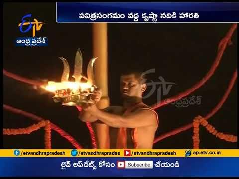 Holy Harathi Performed To Krishna At Pavitra Sangamam Ghat | Vijayawada
