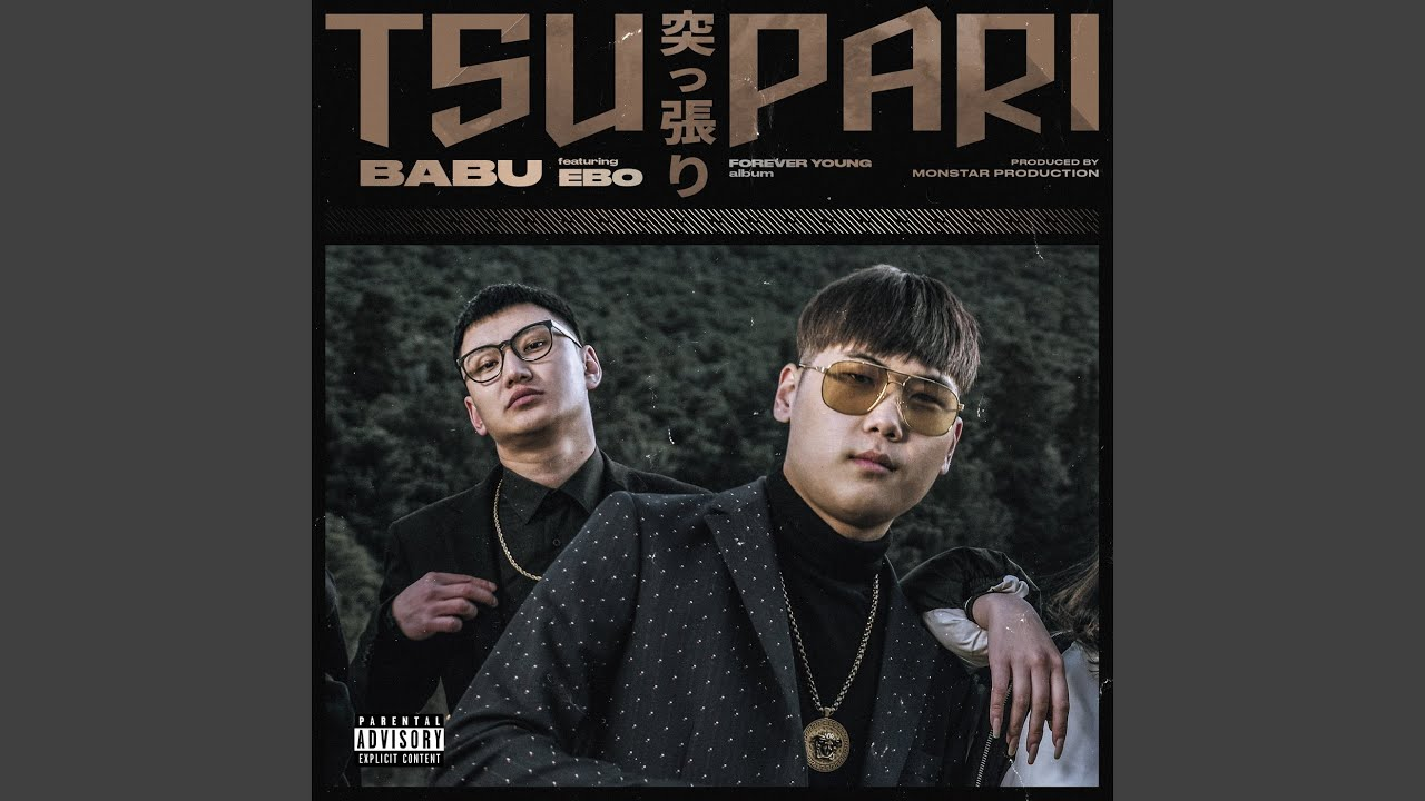 Download TsuPari