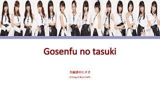 五線譜のたすき/Gosenfu no Tasuki/A String of Music Staffs I have be...