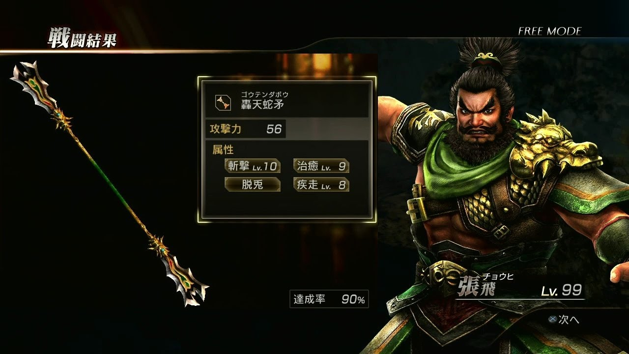 zhang fei dynasty warriors 8 - photo #28