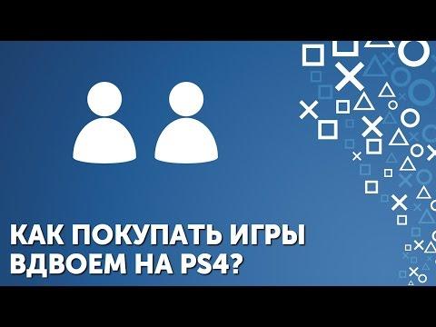 КАК ДЕШЕВО КУПИТЬ ИГРЫ ДЛЯ PS4, PS3, PS VITA НА ДВОИХ!
