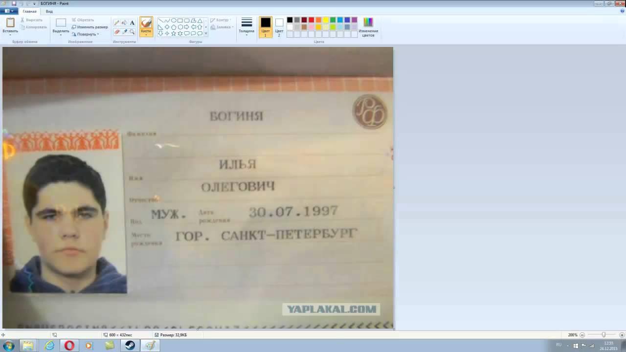 Как сделать поддельную копию паспорта фото 982