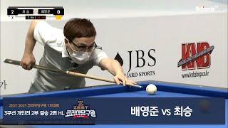[당구 I Billiards] 배명준 vs 최승 2편 …