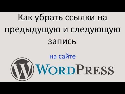 WordPress ссылки на предыдущую запись и следующую запись