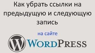 видео Добавляем значок «New» новым опубликованным статьям WordPress
