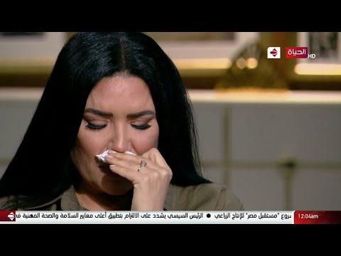 تأثر و بكاء عبير صبري عندما طلب منها عمرو الليثي توجيه رساله لوالدها