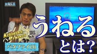 バタフライのうねり方について詳しく解説9~バタフライ~<森塾>【定-228】 thumbnail