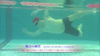 Repeat youtube video 少し泳げる様になった 4 脱力のクロール ti swim