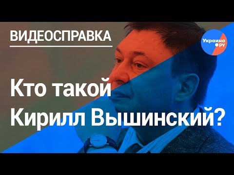 Кирилл Вышинский#2: журналист, патриот, жертва режима