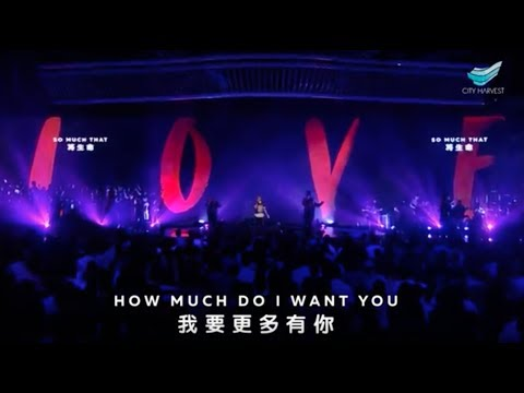 CityWorship: How Much Do I Love You (爱你有多深) // Annabel Soh @City Harvest Church