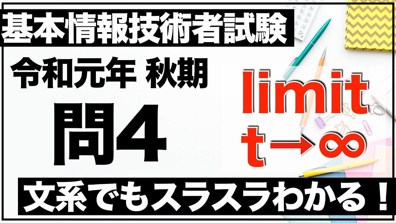 【基本情報】令和元年 秋期 問4 解説!