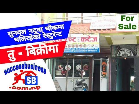 Restaurant On Sale At Sunwal Naduwa Chowk Www.successbusiness.com.np