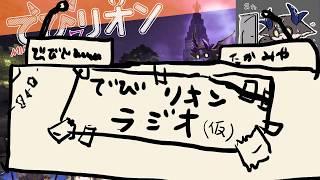 [LIVE] でびリオン】Minecraft 廃墟のお城~でびリオンの小さな冒険~(マイクラ)