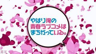 | Yahari Ore no Seishun Love Comedy wa Machigatteiru. Zoku | OP FULL |  [LYRICS]  |
