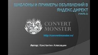 Пример рекламы в РСЯ Рекламная Сеть Яндекс