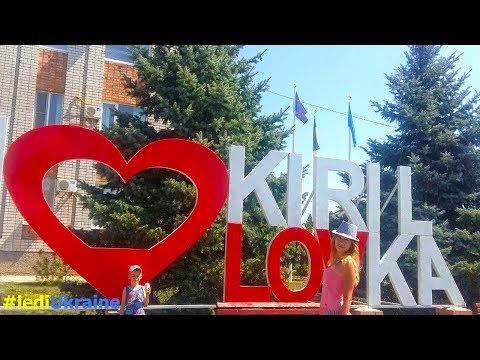 Summer Vacation In Ukraine On The Azov Sea | Ucrania | Ukranya | Ukraina