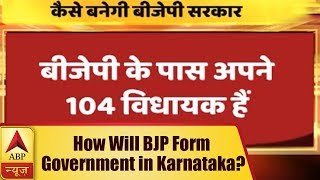 How Will BJP Form Government in Karnataka? | ABP News