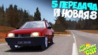 My Summer Car   Пятая передача, Восьмерка (обнова), Осень   Моды