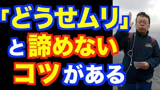 「どうせ私にはムリ」の対処法【精神科医・樺沢紫苑】