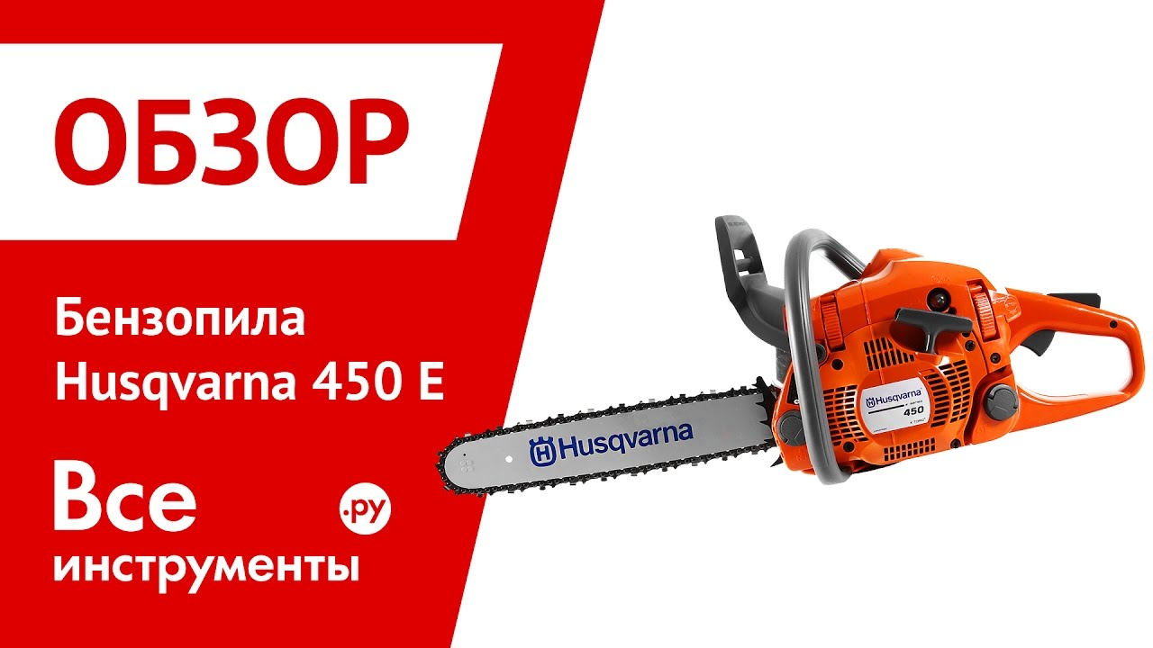 Обзор бензопилы Husqvarna 450E