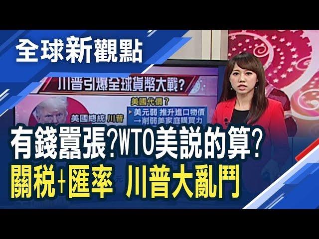 川普想打貨幣戰?WTO仲裁 美國說了算?川普威脅再對中國課稅 華為也不放過?大摩:是時候賣股