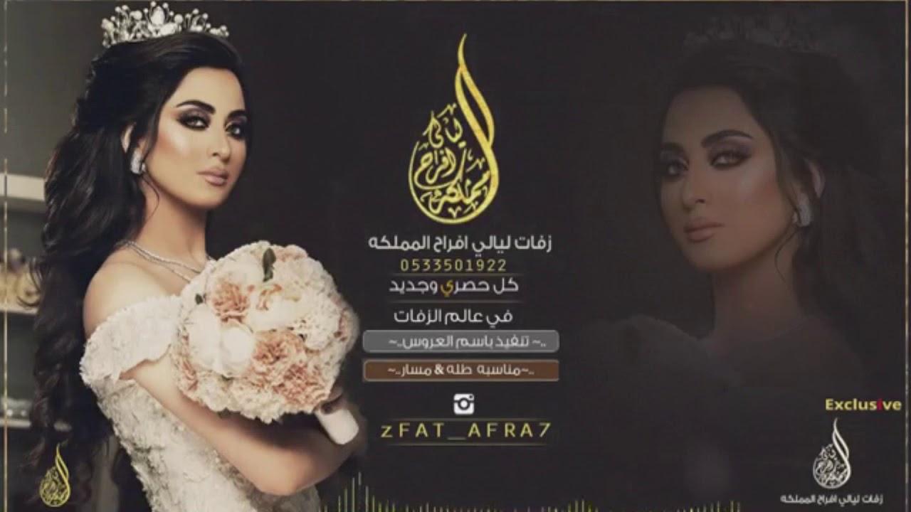 زفة عبدالمجيد عبدالله وامال ماهر ـ للزين سر | باسم سهى وركان_تنفيذ بالاسماء 0532186274