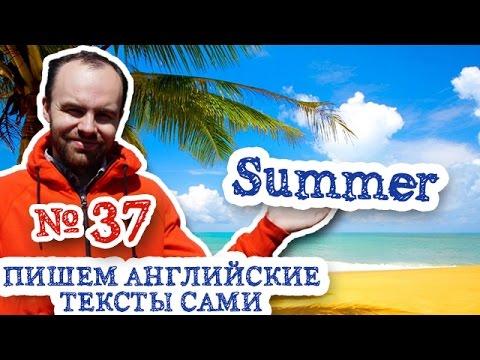 Пишем английские тексты сами Часть 37 Summer Лето английские тексты аудио видео формат
