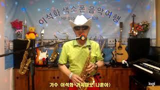 가수 이석화 / 가지마오(나훈아)