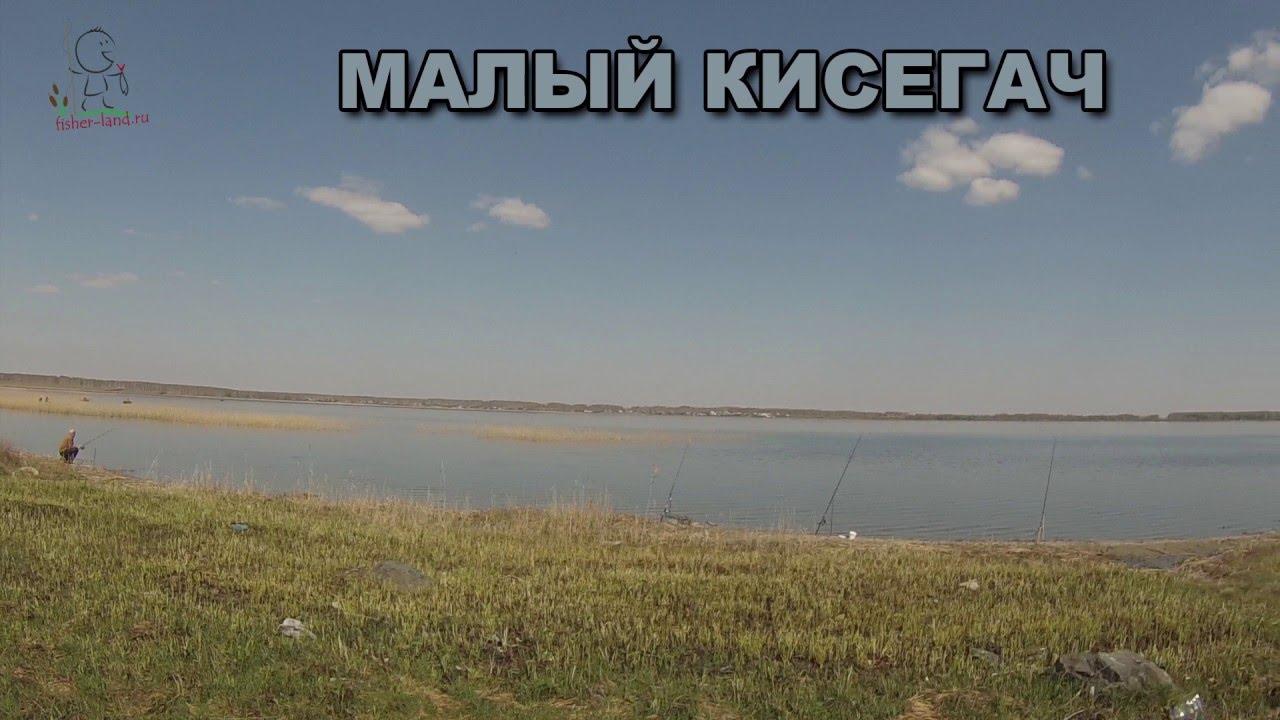 рыбалка в челябинской области кисегач видео