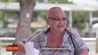 ทำไมกะปิ-น้ำปลาต้องระยอง? : Matichon TV