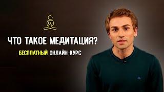 Что такое медитация? Бесплатный онлайн видео курс: уроки медитации для начинающих.