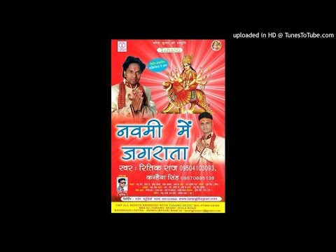 ritik raj bhakti  song vishwakarma namwa e baba  mp3 2015