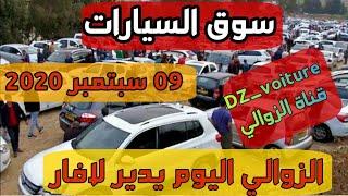أسعار السيارات اليوم في الجزائر 09 سبتمر 2020