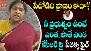 Congress MLA Seethakka Fires On CM KCR Over State Covid Situation | Telangana Corona News |YOYO TV